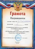 Всекубанская спартакиада_3