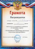 Всекубанская спартакиада_4